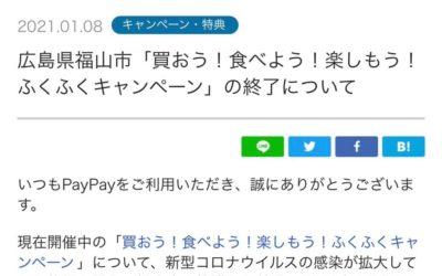 paypayからのお知らせ