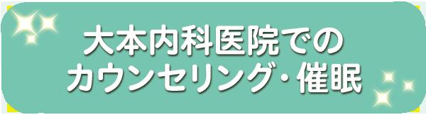 大本内科医院でのカウンセリング・催眠(スマホ用)